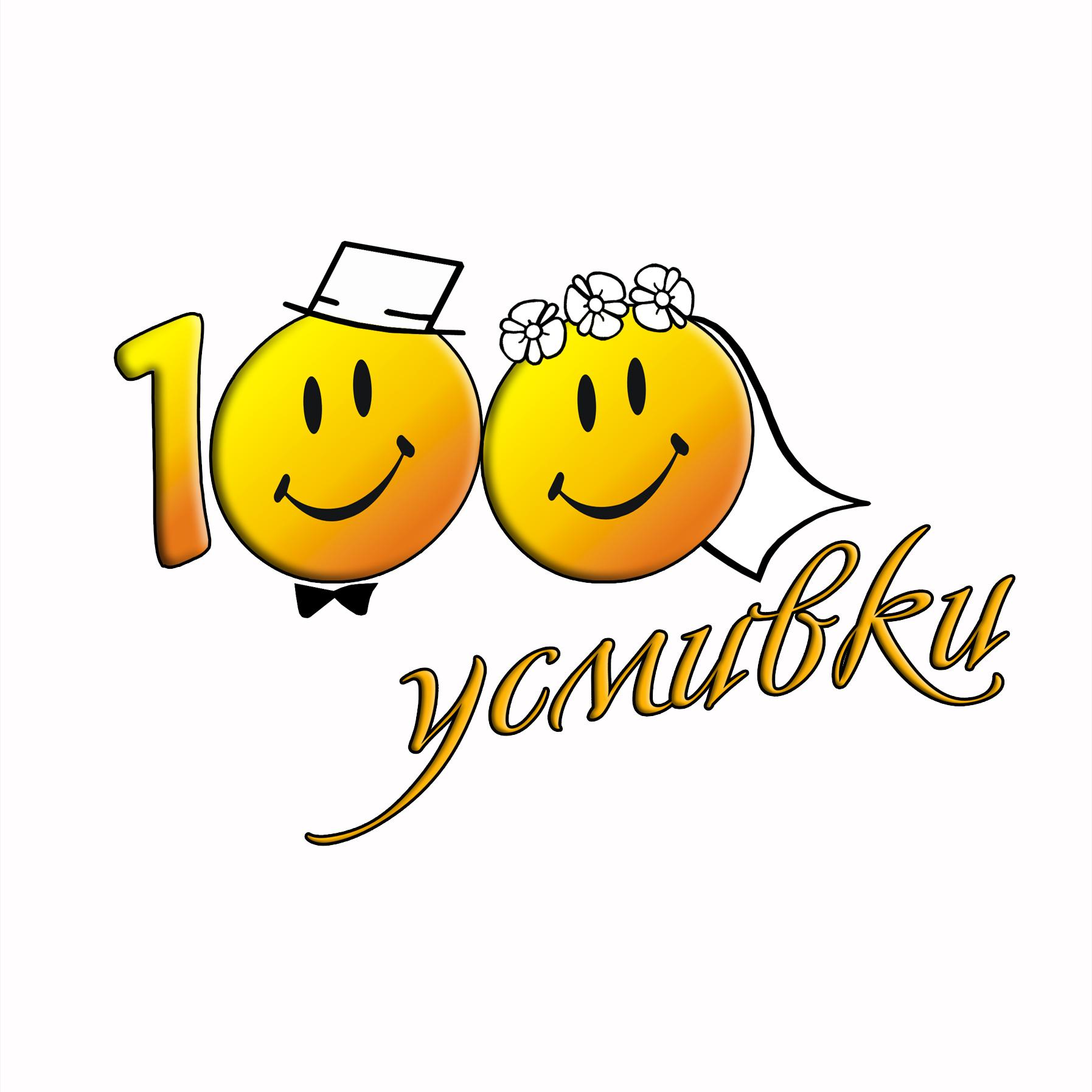 100usmivki.com