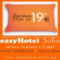 easyhotel-sofia.bg